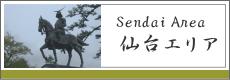 仙台エリア