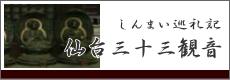 仙台三十三観音