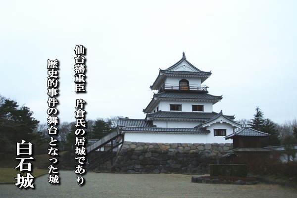白石城 白石市【観光情報・史跡...